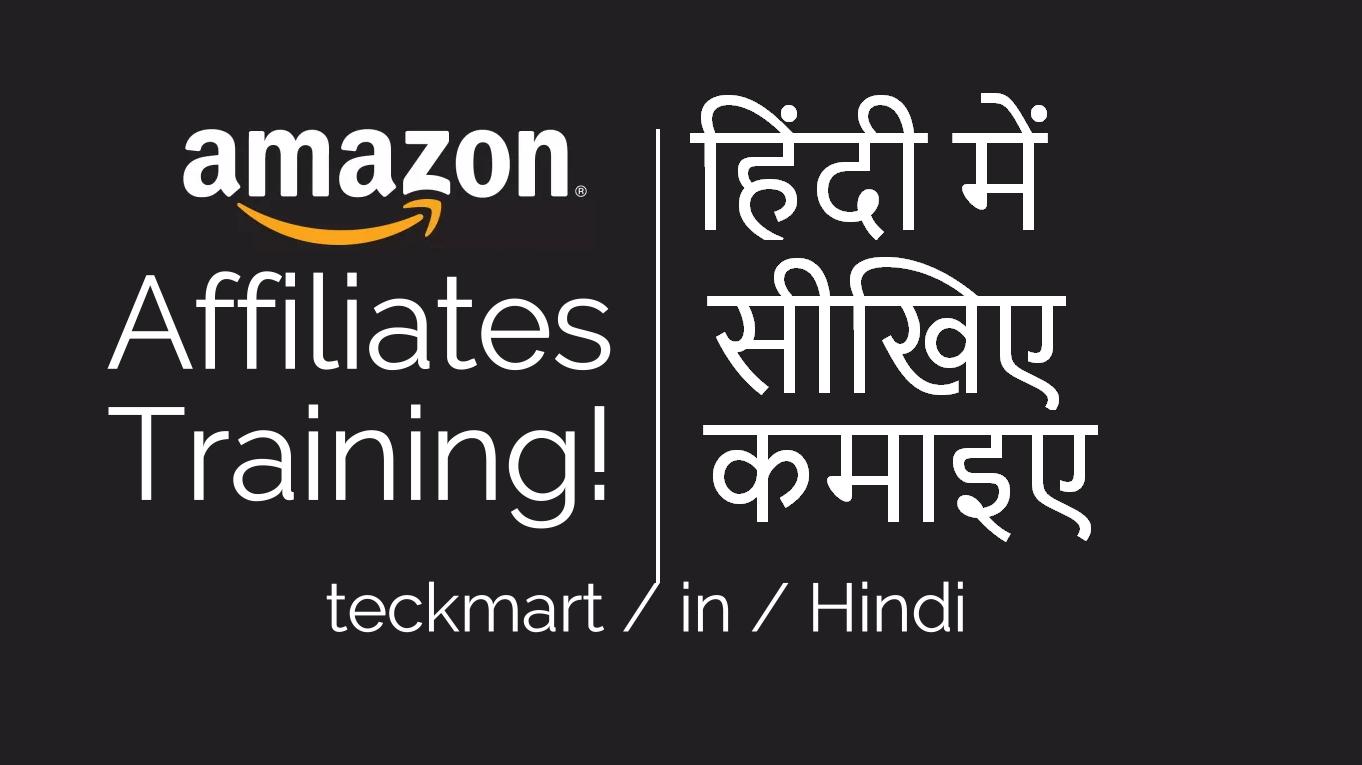 Amazon Affiliate Hindi हिंदी में सीखें कमाना शुरू कर दें!