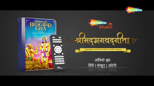 Shrimad Bhagavad Gita Audiobook India